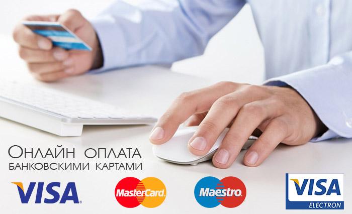 oplata-kartami-online